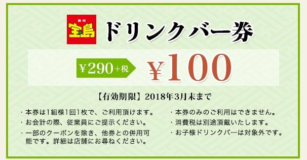 焼肉「宝島」の公式サイトクーポン