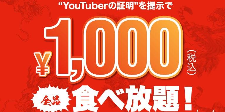 安安食べ放題1000円